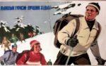 Советские плакаты о туризмеСоветского туристское